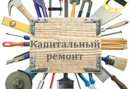 Срочная новость про взносы на капитальный ремонт